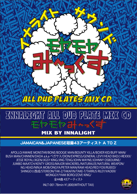moyamoyamix-flyer.png