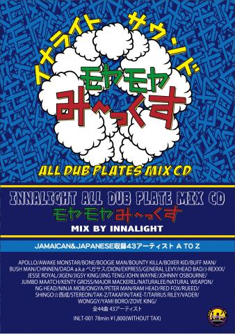 moyaoyamix-flyer.png