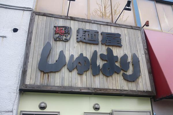 しゅはり_1