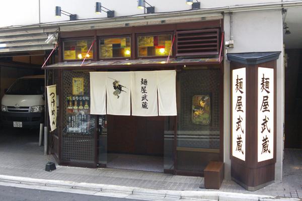麺屋武蔵_1