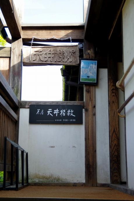 20130520茶房天井桟敷05