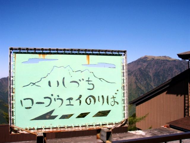 20130507石鎚山12