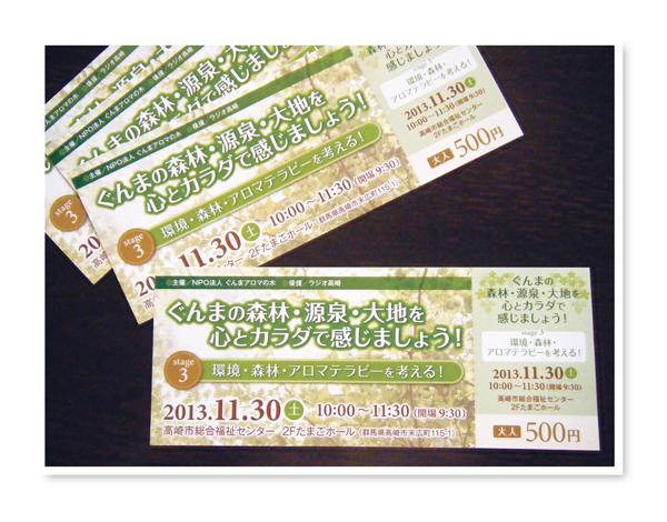 131117_ticket.jpg