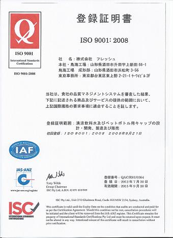 ISO登録証明書20130827