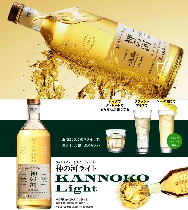 kannoko-light.jpg