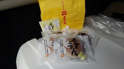 20141112おみやげ001