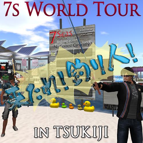 来たれ!釣り人!7S WorldTour in TSUKIJI