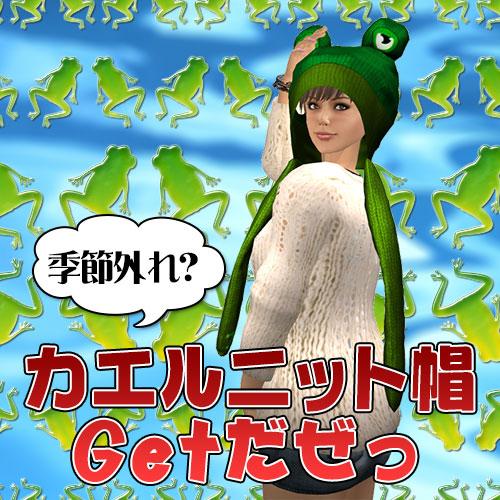カエルニット帽