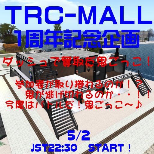 セカンドライフイベント TRC-MALL1周年記念「ダッシュで奪取だ鬼ごっこ!」ポスター
