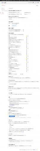 20130926-05GooglePlus.jpg