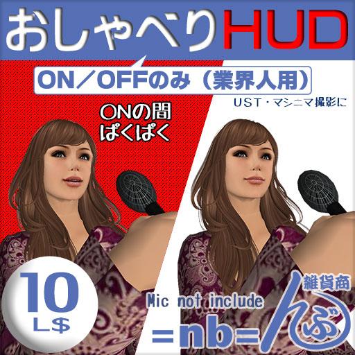 おしゃべりHUD(ON/OFF)