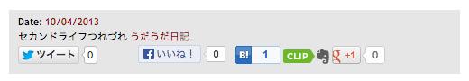 BloggerへGoogle+ボタンやソーシャルボタンを置いた