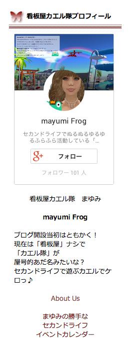FC2ブログのプロフィールをGoogle+にバージョンアップ