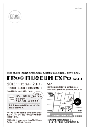 frogexpo2