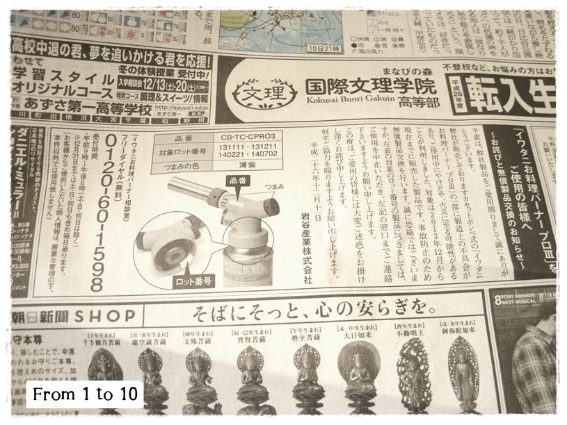 イワタニリコール(新聞)