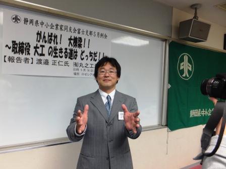 渡辺正仁氏