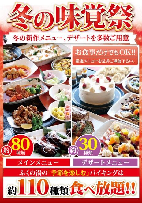 26冬の味覚祭ビュッフェ