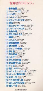 世界名作コミック 全28巻