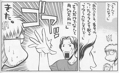 月50万円