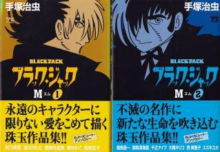 ブラック・ジャック M