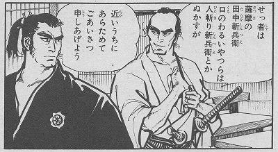 田中新兵衛