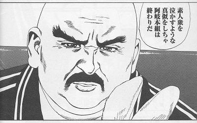 阿岐本雄蔵