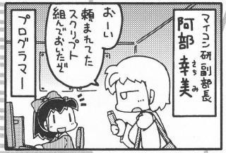 幸美ちゃん