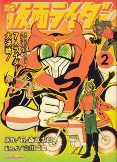 仮面ライダー 2巻