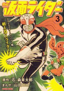 仮面ライダー 3巻