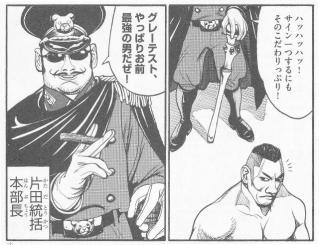 片田統括本部長