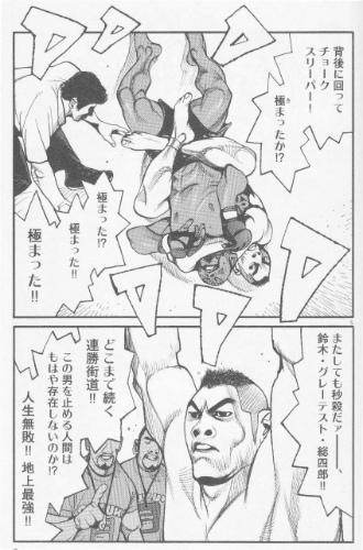 鈴木・グレーテスト・総四郎