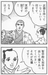 ヤング平賀源内