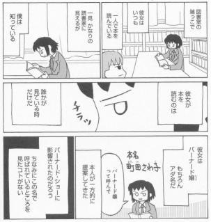 町田さわ子