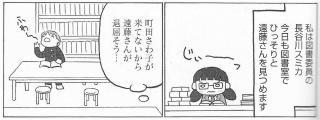 長谷川スミカ