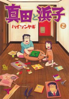 真田と浜子 2巻