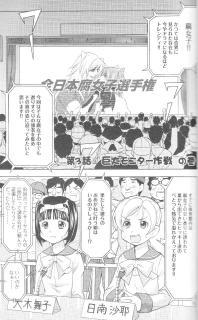 全日本腐女子選手権