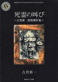 文庫版 死霊の叫び
