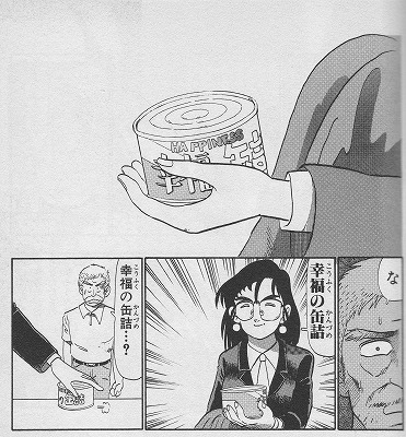 幸福の缶詰