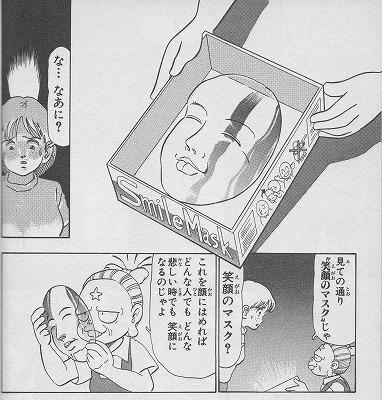 笑顔のマスク