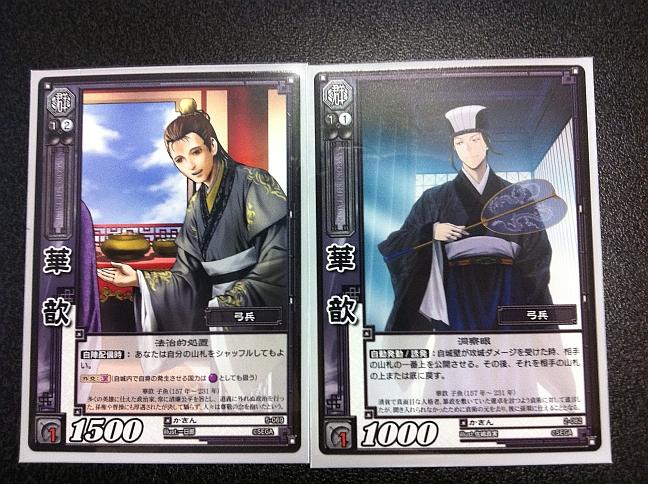 20120615_同名カードに注意