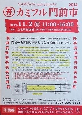 カミフルチラシ(裏)
