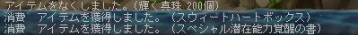 真珠200