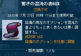 七夕報酬驚き60