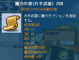 魔書20%