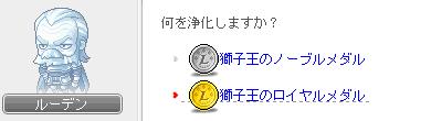 ヴァンメダル
