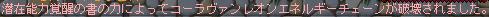 ゼノ装備破壊