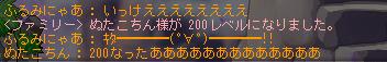 200直前チャ