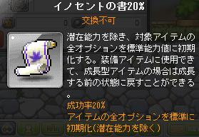 イノセント20詳細