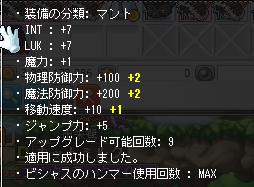 140マントBH2連