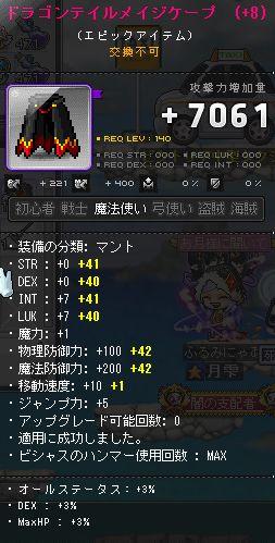 140魔マント8連
